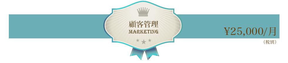 顧客管理インバウンドマーケティング